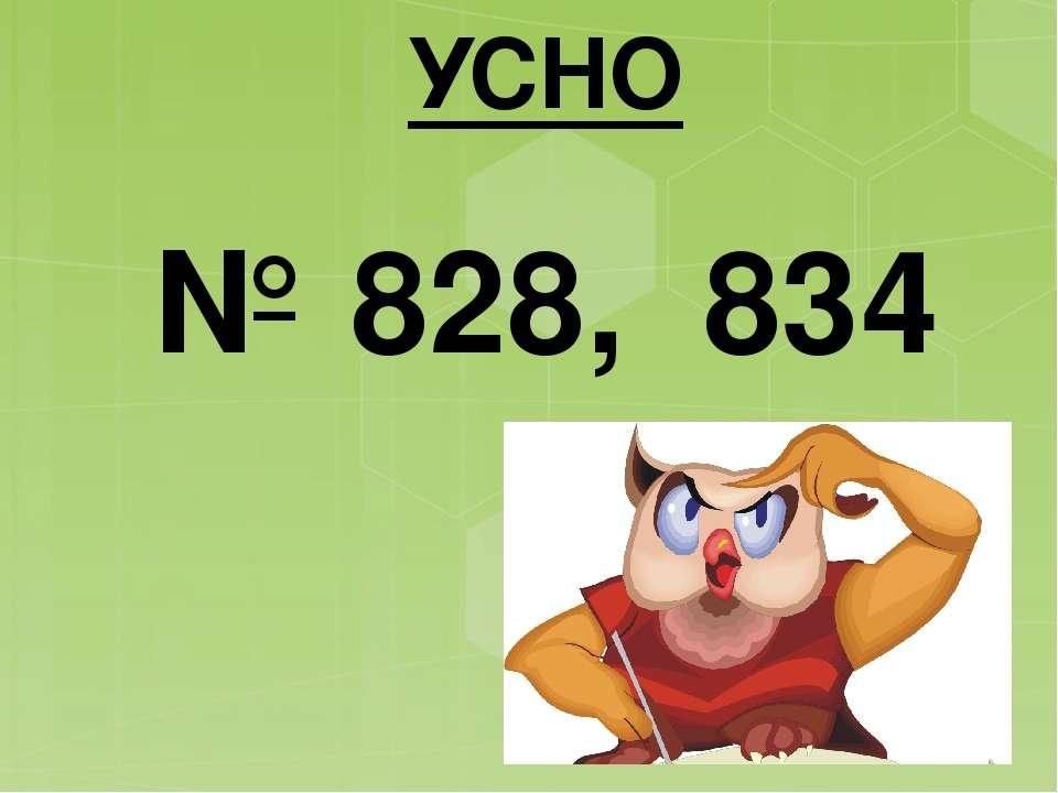 УСНО № 828, 834