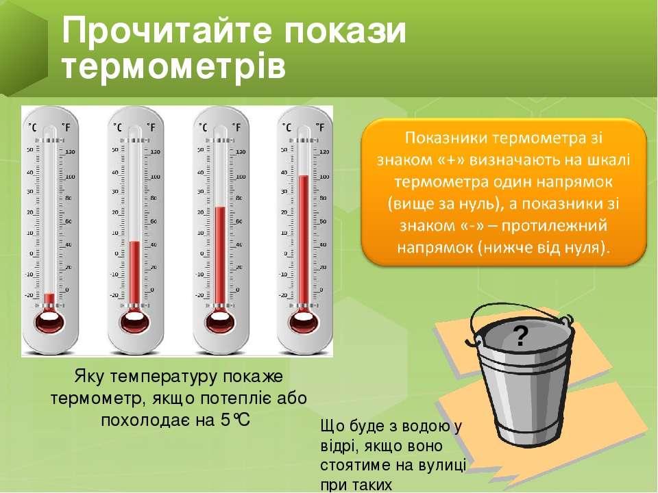 Прочитайте покази термометрів Яку температуру покаже термометр, якщо потепліє...