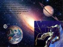Підкорюючи космос людина, досягає своїх вершин можливостей. І дійсно, все про...