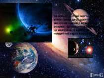 За космос у стані неоголошеної війни серед двох досить значущих країни, і кож...
