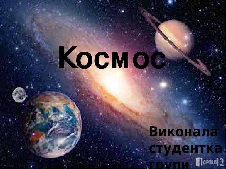 Космос Виконала студентка групи ФВмс-1-18-4.Од Університетського коледжу Київ...