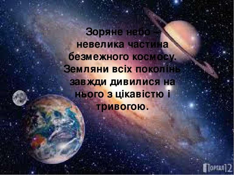 Зоряне небо – невелика частина безмежного космосу. Земляни всіх поколінь завж...