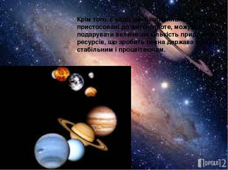 Крім того, є надії, що багато планет хоч і не пристосовані до життя, проте, м...