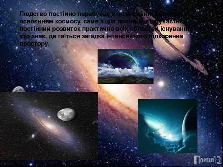 Людство постійно перебуває в інтенсивній боротьбі з освоєнням космосу, саме з...