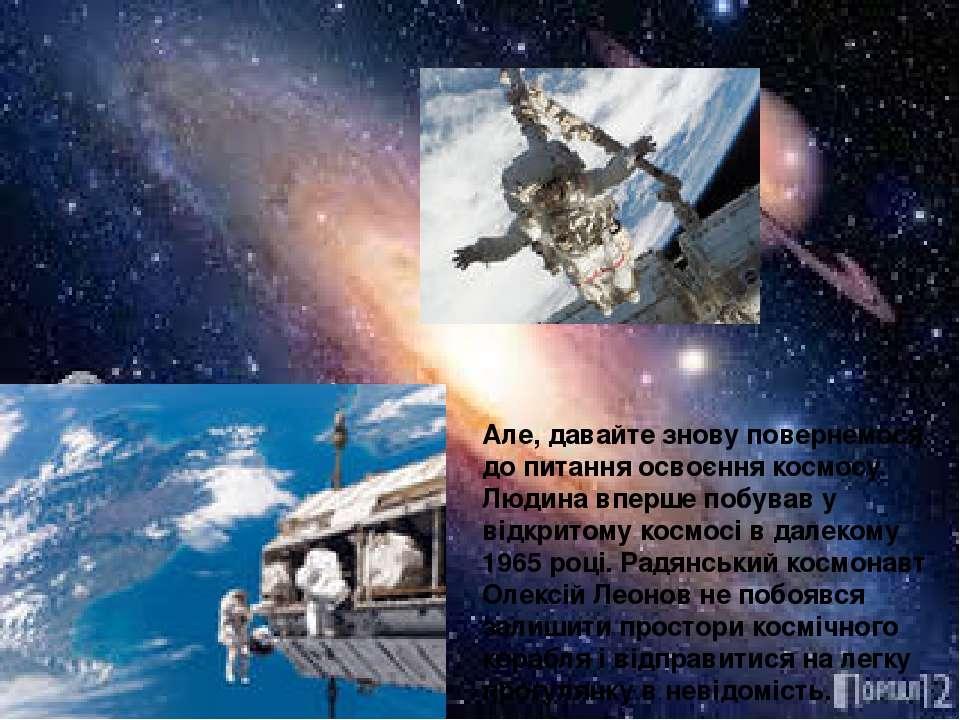 Але, давайте знову повернемося до питання освоєння космосу. Людина вперше поб...