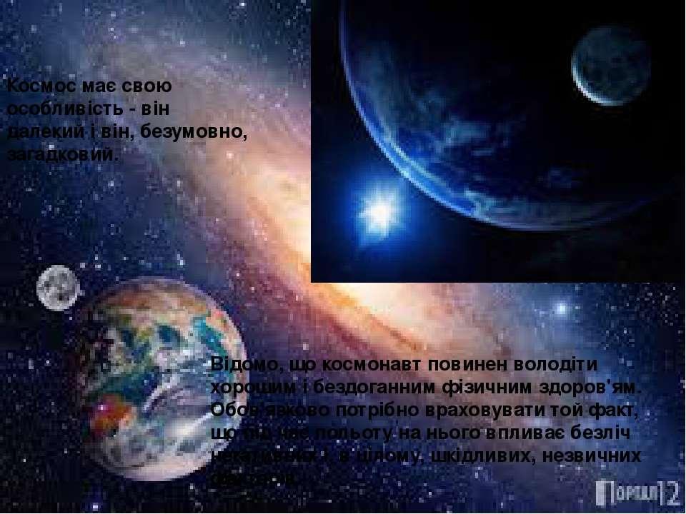 Космос має свою особливість - він далекий і він, безумовно, загадковий. Відом...