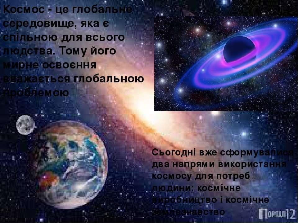 Космос - це глобальне середовище, яка є спільною для всього людства. Тому йог...