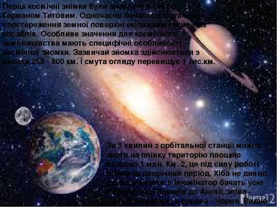 Перші космічні знімки були зроблені в 1961 р Германом Титовим. Одночасно поча...