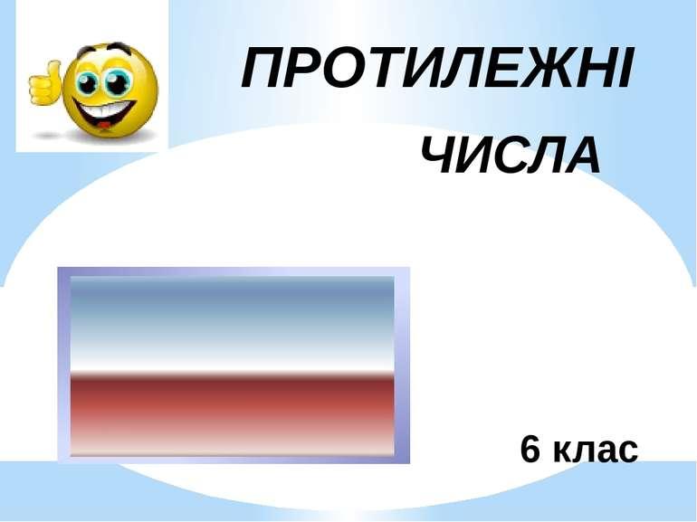 ЧИСЛА ПРОТИЛЕЖНІ 6 клас
