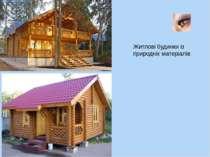 Житлові будинки із природніх матеріалів