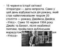 16 червня в історії світової літератури— дата непроста. Саме у цей день відб...