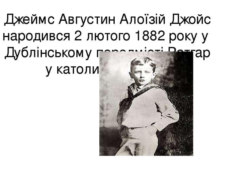 Джеймс Августин Алоїзій Джойс народився2 лютого1882року уДублінськомупер...