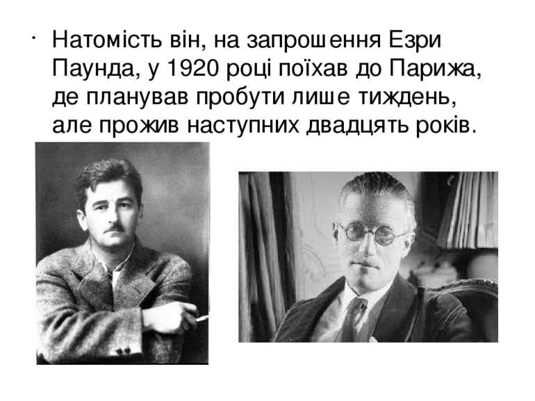 Натомість він, на запрошення Езри Паунда, у1920році поїхав доПарижа, де пл...