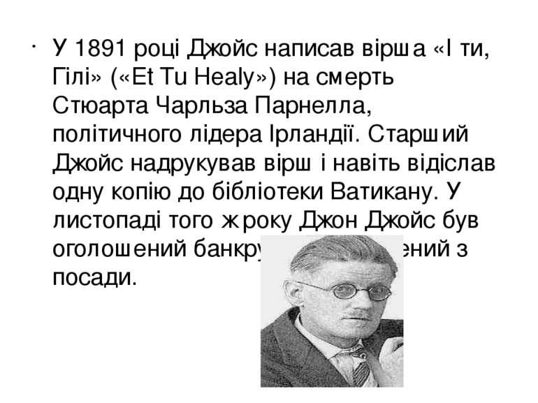 У 1891 році Джойс написав вірша «І ти, Гілі» («Et Tu Healy») на смертьСтюарт...