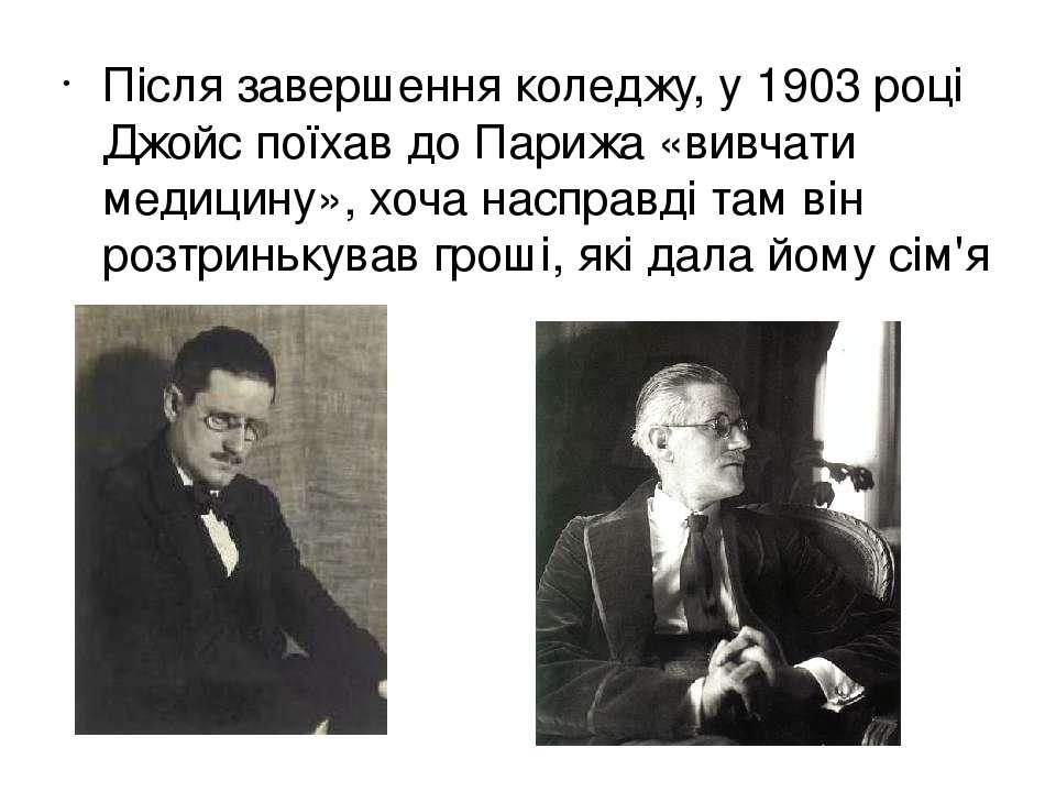 Після завершення коледжу, у1903році Джойс поїхав доПарижа«вивчати медицин...