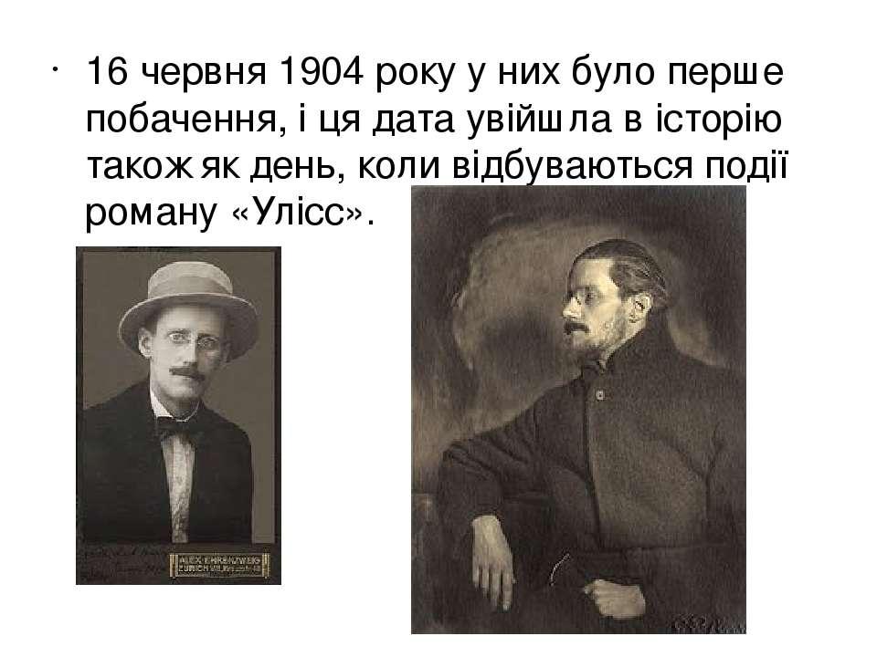 16 червня 1904 року у них було перше побачення, і ця дата увійшла в історію т...