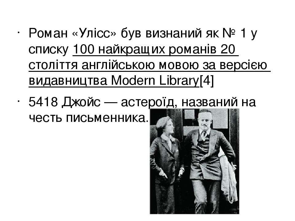 Роман «Улісс» був визнаний як №1 у списку100 найкращих романів 20 століття ...