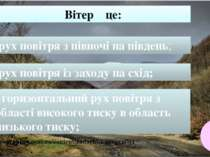 8 http://geographer.com.ua/content/zadachi-z-geografiyi Вітер це: рух повітря...