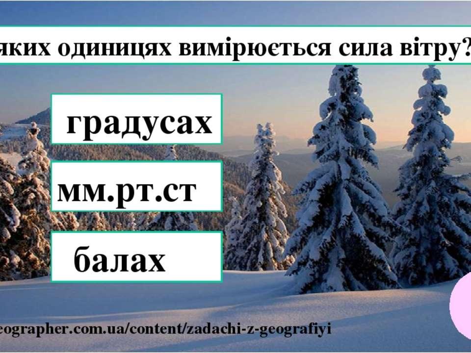 В яких одиницях вимірюється сила вітру? градусах мм.рт.ст балах 1 http://geog...