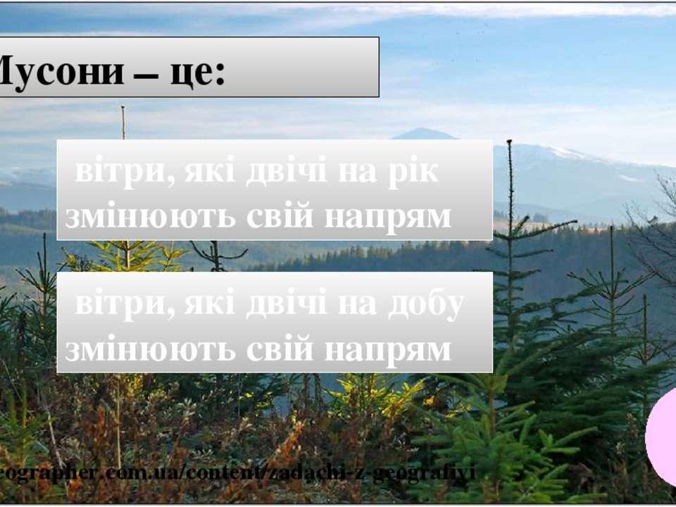 Мусони це: вітри, які двічі на рік змінюють свій напрям вітри, які двічі на д...