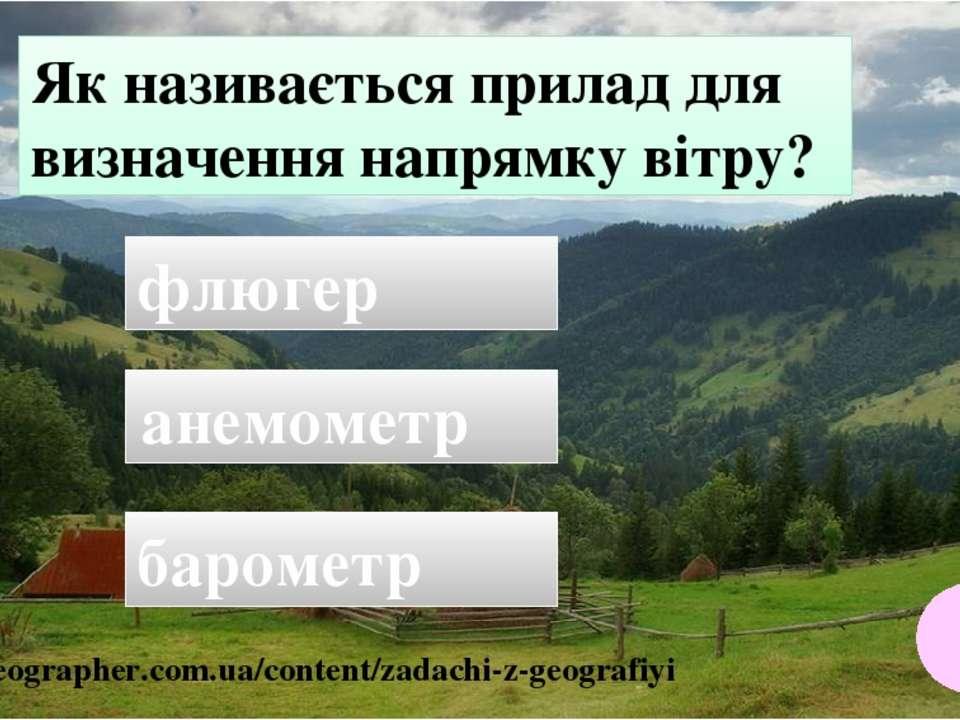 Як називається прилад для визначення напрямку вітру? флюгер анемометр баромет...