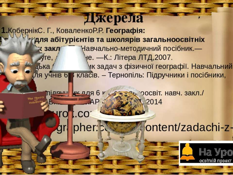 Джерела 1.КобернікС. Г., КоваленкоР.Р. Географія: Довідник для абітурієнтів т...
