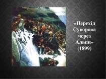«Перехід Суворова через Альпи» (1899)