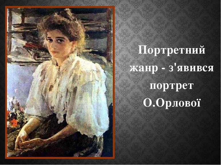 Портретний жанр - з'явився портрет О.Орлової
