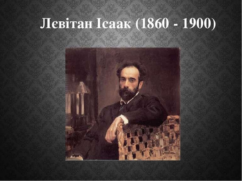Лєвітан Ісаак (1860 - 1900)
