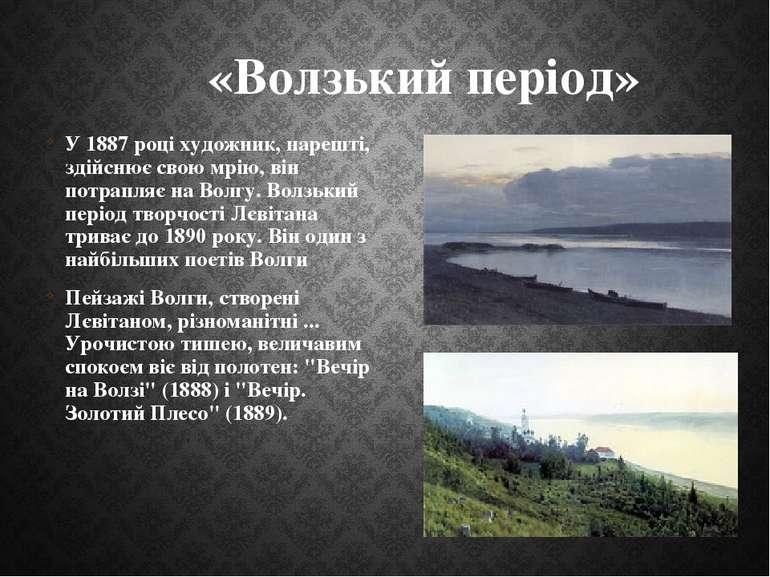 «Волзький період» У 1887 році художник, нарешті, здійснює свою мрію, він потр...