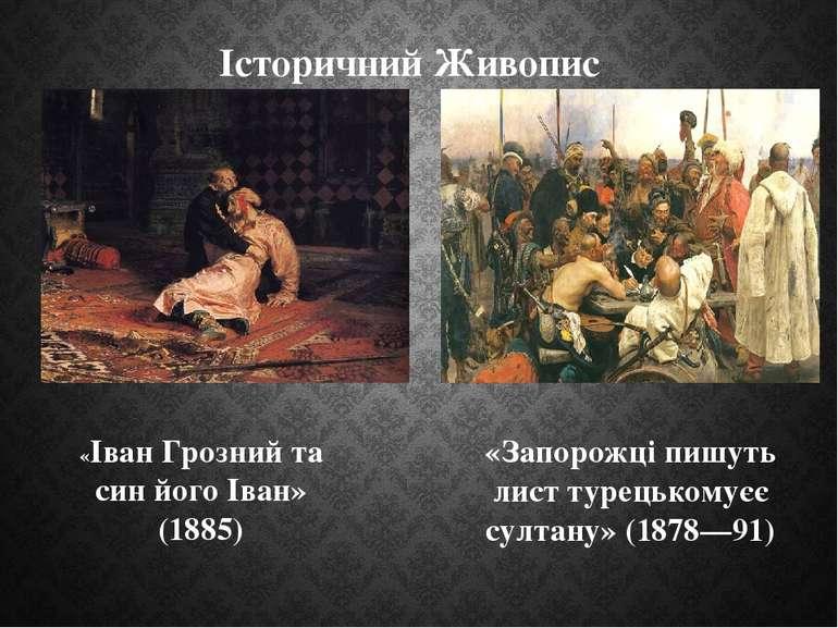 Історичний Живопис «Іван Грозний та син його Іван» (1885) «Запорожці пишуть л...