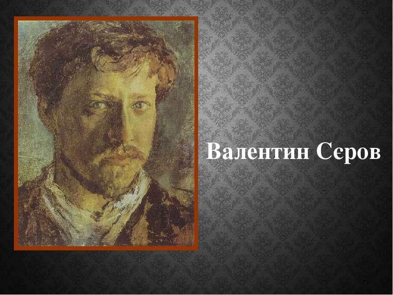 Валентин Сєров