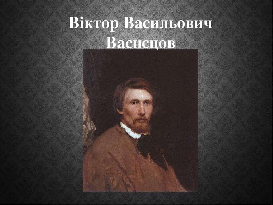 Віктор Васильович Васнєцов