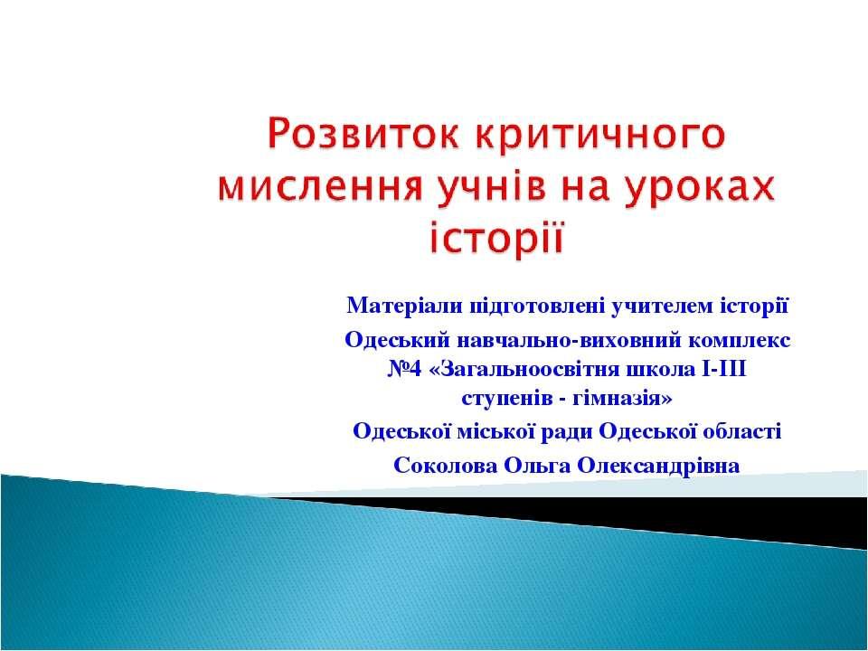 Матеріали підготовлені учителем історії Одеський навчально-виховний комплекс ...