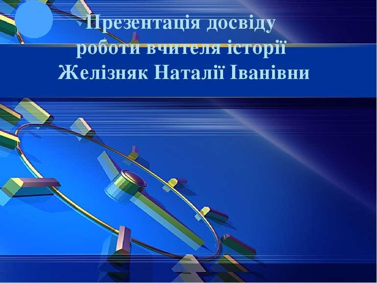 Презентація досвіду роботи вчителя історії Желізняк Наталії Іванівни LOGO