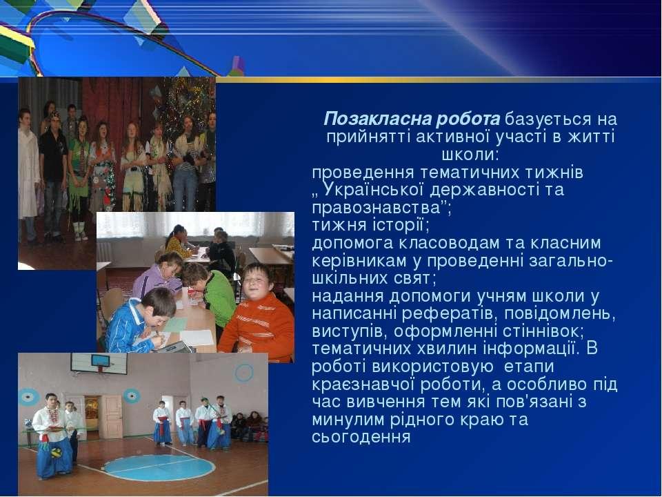 Позакласна робота базується на прийнятті активної участі в житті школи: прове...