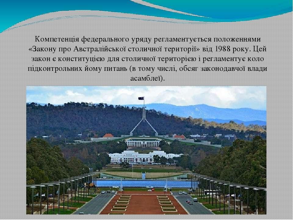Компетенція федерального уряду регламентується положеннями «Закону про Австра...