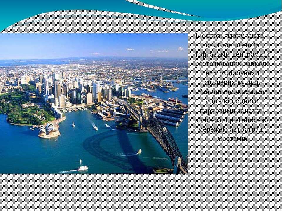 В основі плану міста – система площ (з торговими центрами) і розташованих нав...