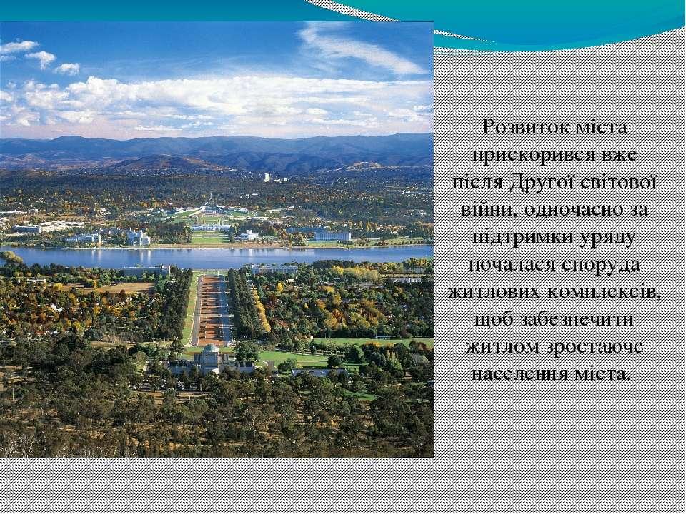 Розвиток міста прискорився вже після Другої світової війни, одночасно за підт...