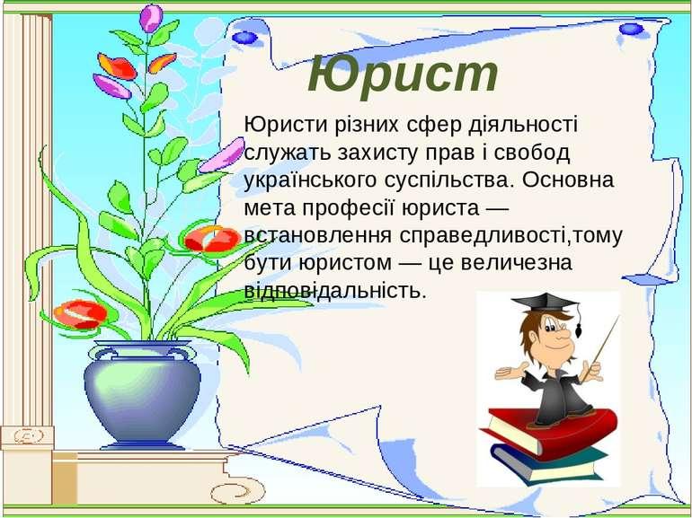 Юрист Юристи різних сфер діяльності служать захисту прав і свобод українськог...
