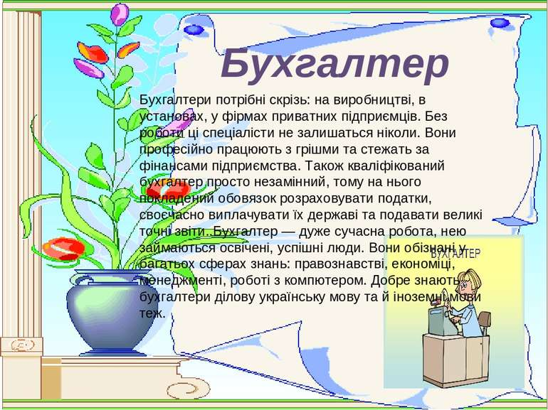 Бухгалтер Бухгалтери потрібні скрізь: на виробництві, в установах, у фірмах п...