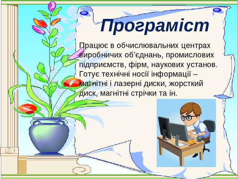 Програміст Працює в обчислювальних центрах виробничих об'єднань, промислових ...