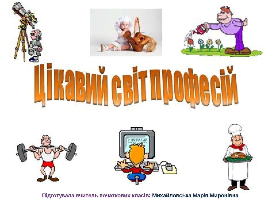 Підготувала вчитель початкових класів: Михайловська Марія Миронівна