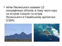 Ім'ям Лисянського названо 12 географічних об'єктів, в тому числі гора на остр...