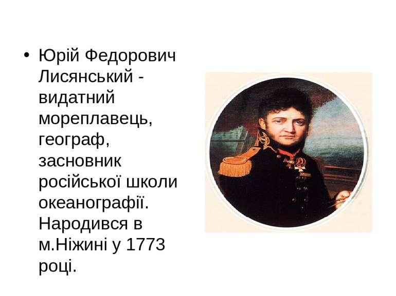 Юрій Федорович Лисянський - видатний мореплавець, географ, засновник російськ...