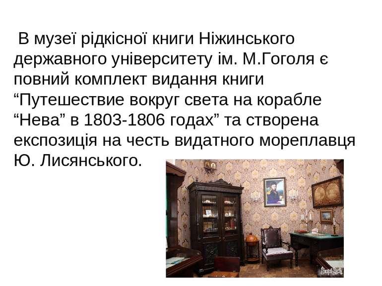В музеї рідкісної книги Ніжинського державного університету ім. М.Гоголя є по...
