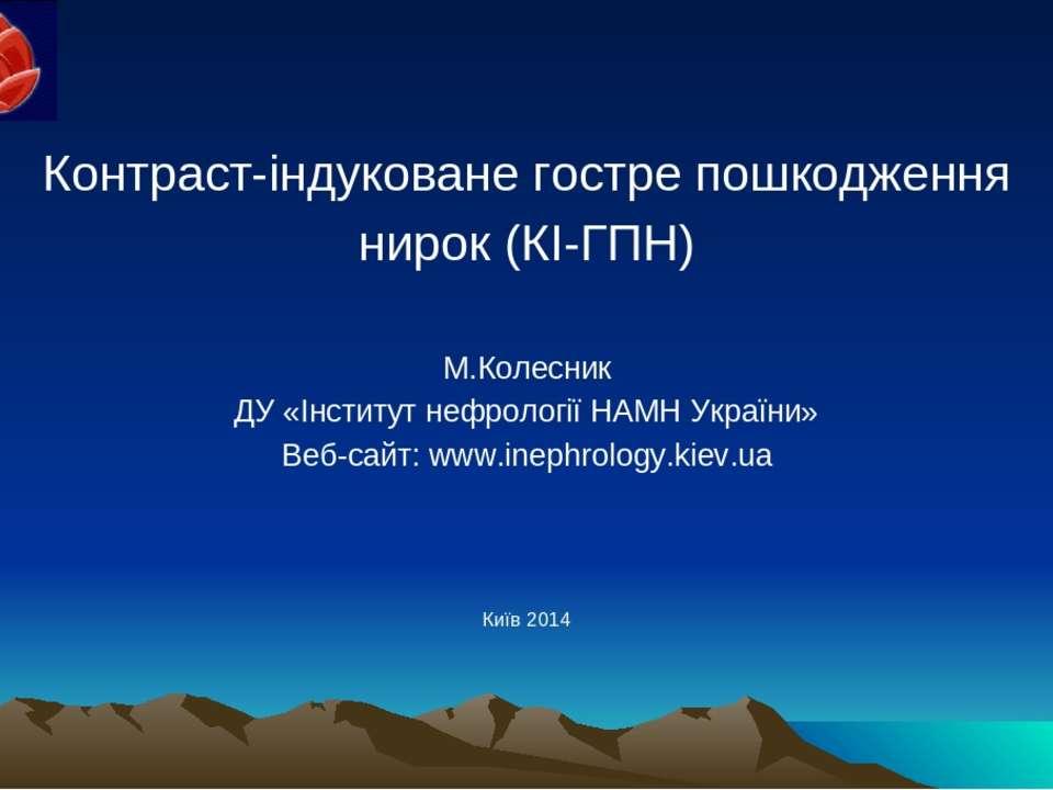 Контраст-індуковане гостре пошкодження нирок (КІ-ГПН) М.Колесник ДУ «Інститут...
