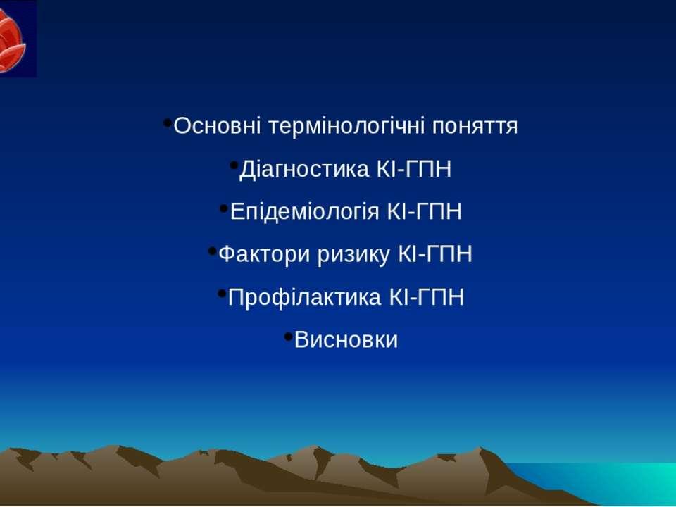 Основні термінологічні поняття Діагностика КІ-ГПН Епідеміологія КІ-ГПН Фактор...