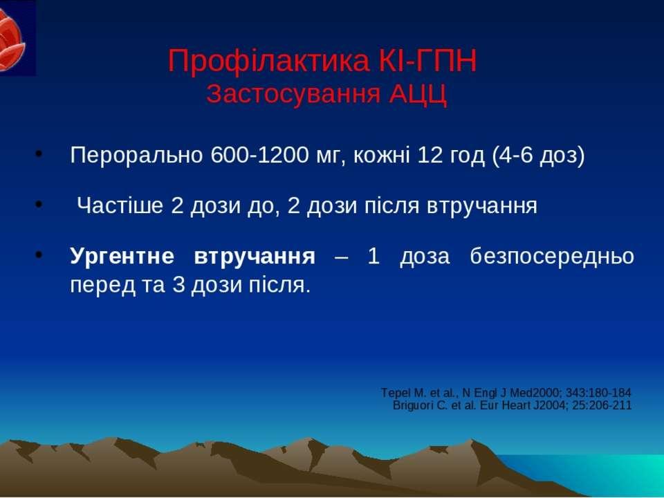 Профілактика КІ-ГПН Застосування АЦЦ Перорально 600-1200 мг, кожні 12 год (4-...