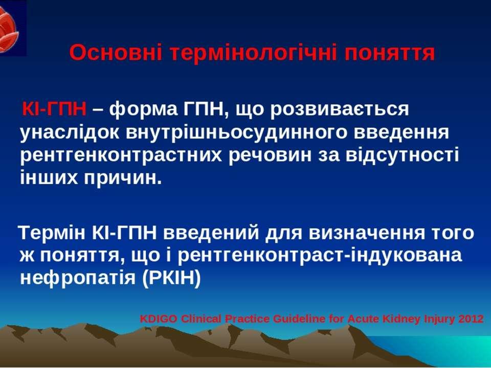 Основні термінологічні поняття КІ-ГПН – форма ГПН, що розвивається унаслідок ...